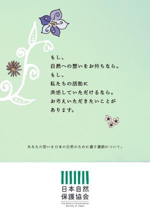 あなたの思いを日本のために遺す遺贈について(PDF/19.3MB)