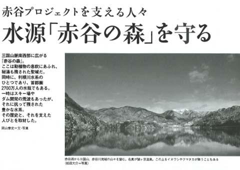 yamakei201303.jpg
