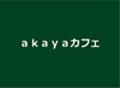 akayaカフェ2.jpg