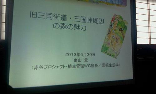 20130630_higuchi.jpg