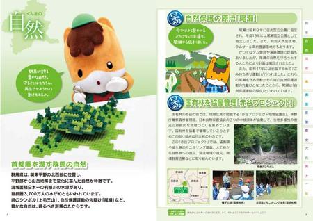 Gunma_ichiban_P2-3.jpg