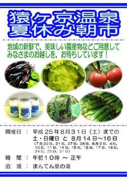 2013_manten_fsmarket.jpg