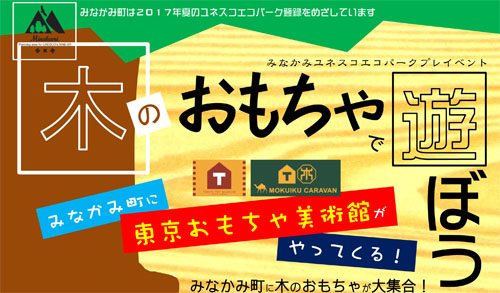 mokuiku_title.jpg