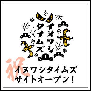 イヌワシタイムズ サイトオープン!