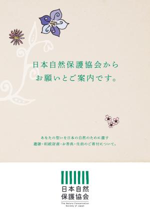 遺贈等寄付パンフレット・資料編(PDF/28.9MB)