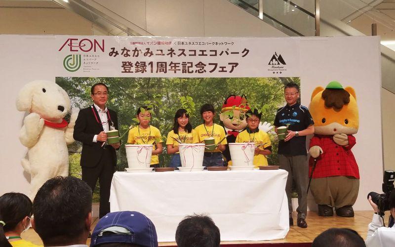 みなかみユネスコエコパーク登録1周年記念フェア@イオンモール高崎
