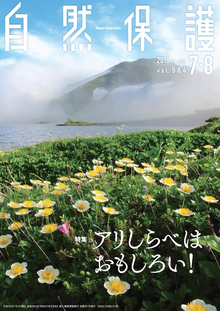 会報『自然保護』No564 7・8月号表紙