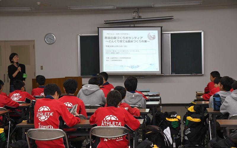 赤谷の森について説明を受けるルーヴェン高崎FCの子供たち