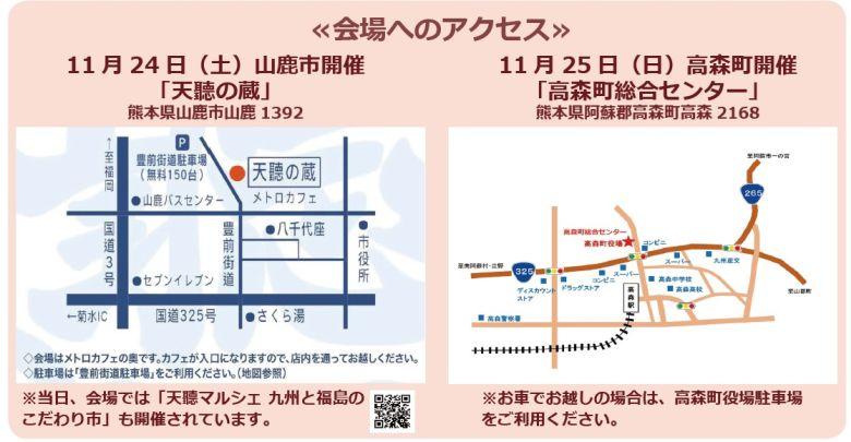 会場アクセス地図(画像)
