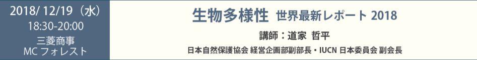 「生物多様性 世界最新レポート2018 」講師: 道家 哲平( 日本自然保護協会 経営企画部副部長・IUCN日本委員会 副会長)