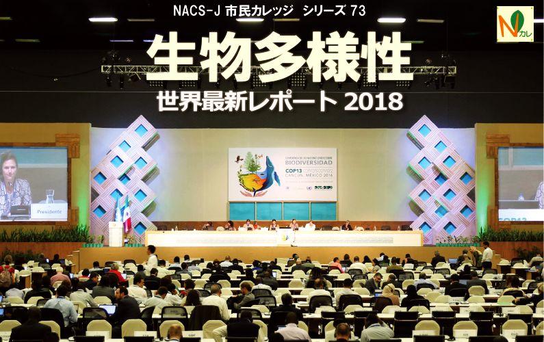 NACS-J 市民カレッジ シリーズ73 生物多様性世界最新レポート2018 ヘッダー写真