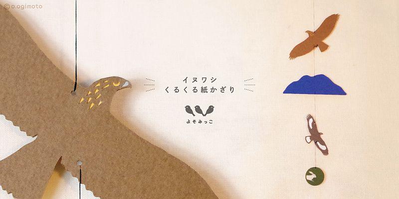 イヌワシくるくる紙かざり(画像)