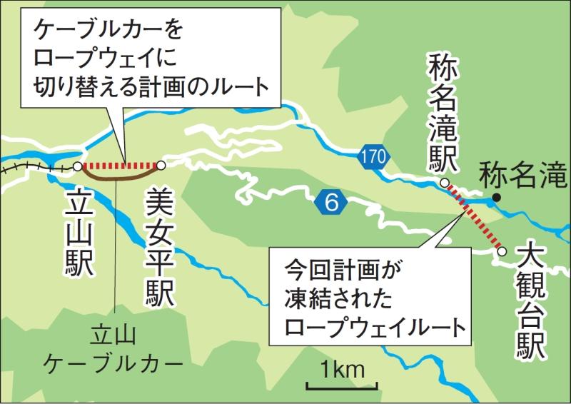 今回計画が凍結されたロープウェイルートを示す地図