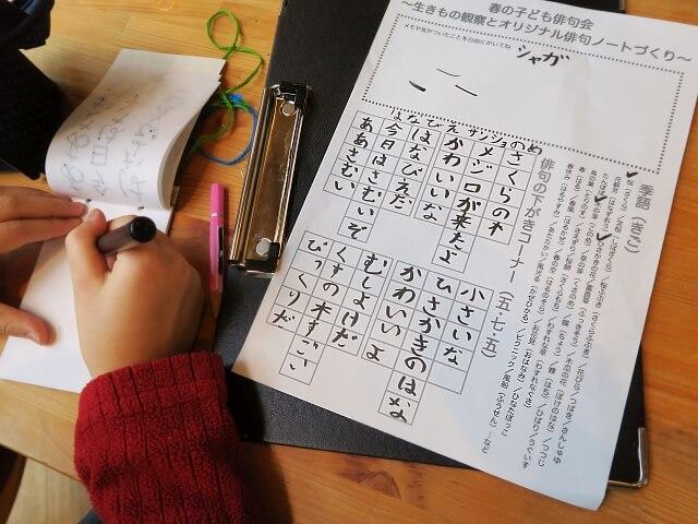 作成中の俳句ノート写真