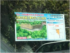 道幅の拡張工事を説明する看板写真