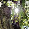 日本自然保護協会のこと