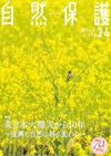 日本自然保護協会について