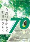 【配布資料】今日から始める自然観察「タヌキの生活をのぞいてみよう!」