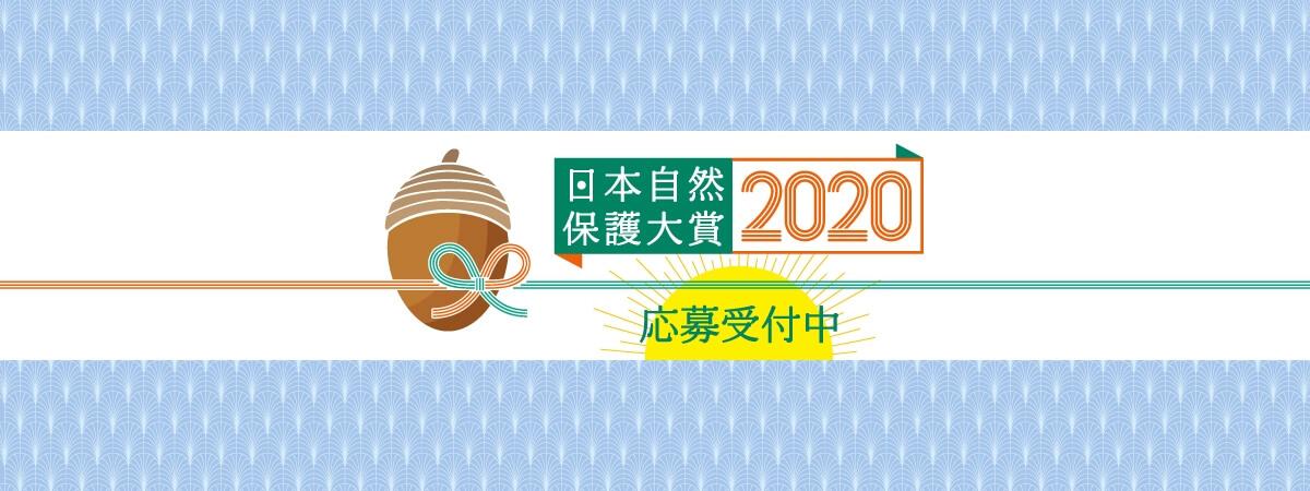 自然保護大賞2020バナー画像