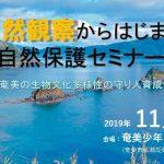 自然保護セミナー開催案内画像