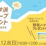 いざ、砂浜へ!砂浜ムーブメント2019.12.8(日)