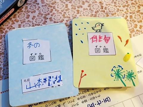 手作りの俳句図鑑