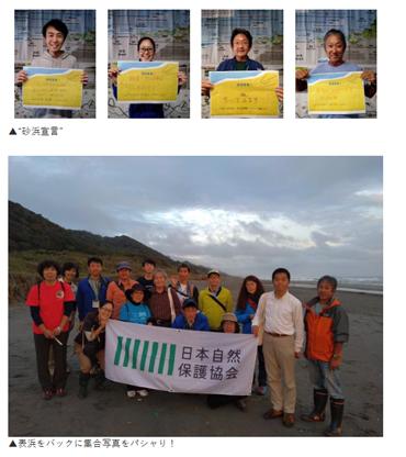 表浜指導員研修会での砂浜宣言と参加者の集合の写真