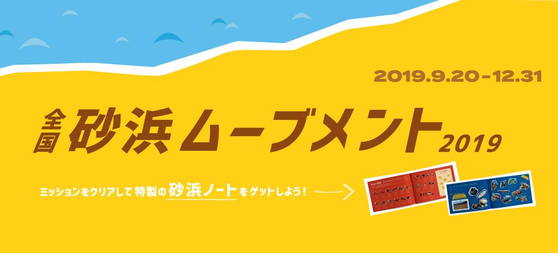 砂浜ムーブメント2019ロゴ