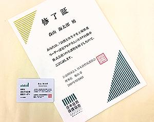 認定証と終了証の写真