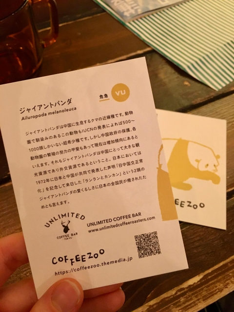 裏にはその動物の情報と、コーヒー屋さんの情報が。