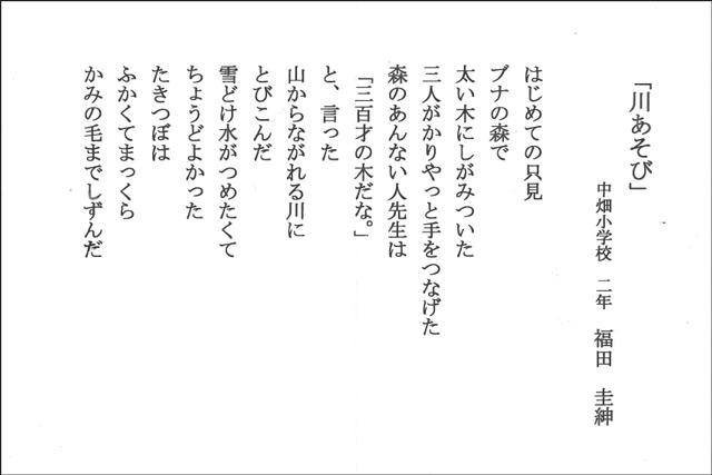 母と子のネイチャースクール の体験を詩に詠んだ福田圭紳君が詩集大会 ...