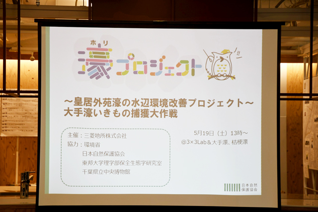プロジェクトロゴを表示したスライドの写真