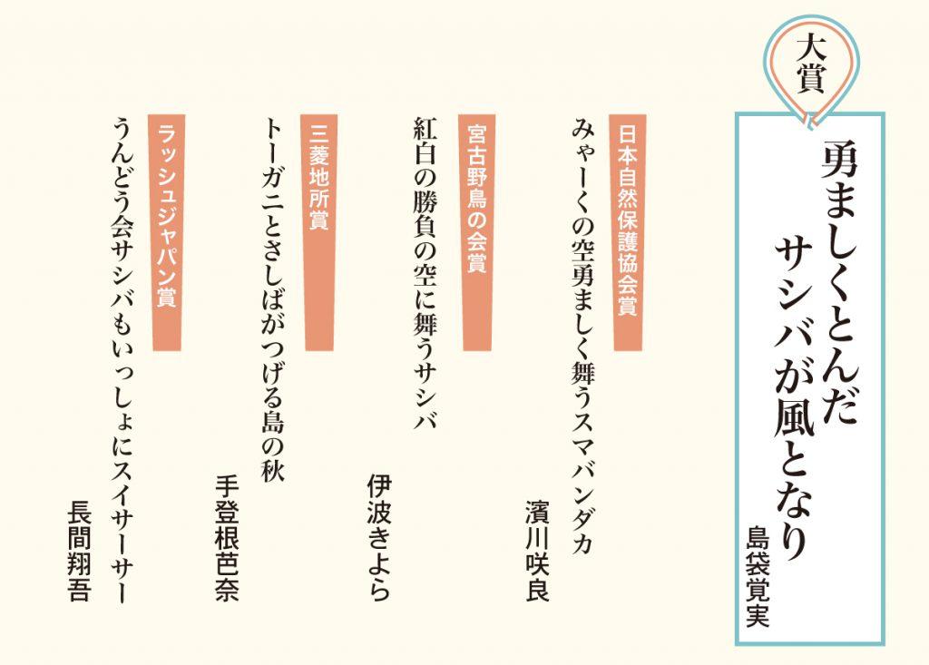 サシバ俳句大賞、各スポンサー賞4作品