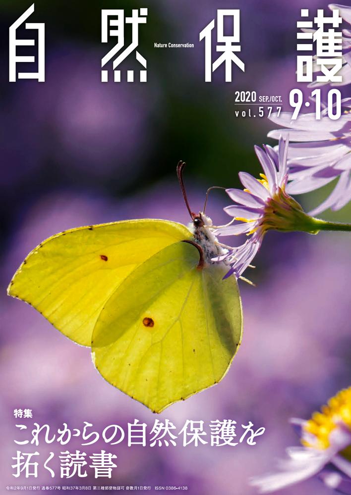 会報No.577表紙の写真