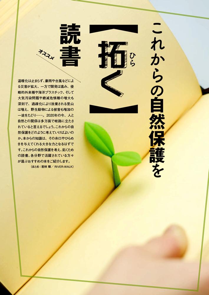 特集ページ扉、開いた本から木の芽が出ている写真