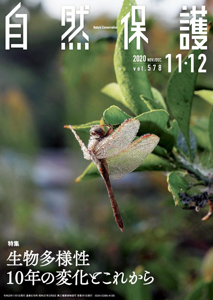 会報No.578の表紙写真