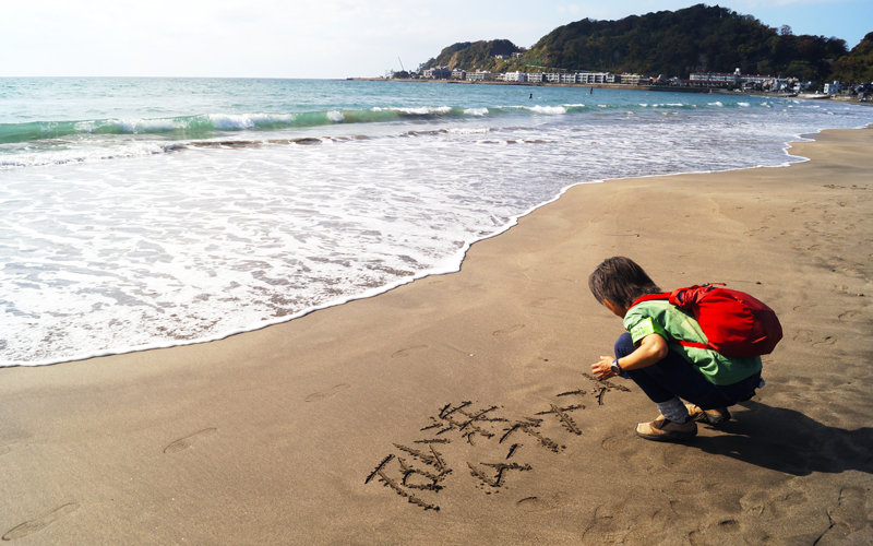 砂浜に砂浜ムーブメントと書いている写真