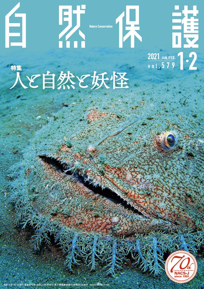 会報No579表紙の画像