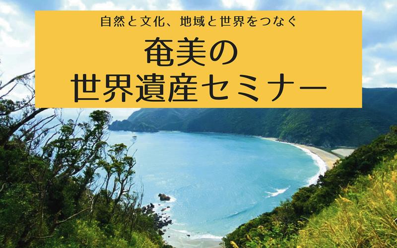 自然と文化、地域と世界をつなぐ奄美の世界遺産セミナー