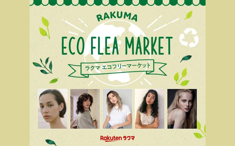 RAKUMA ECO FLEA MARKET ビルボード