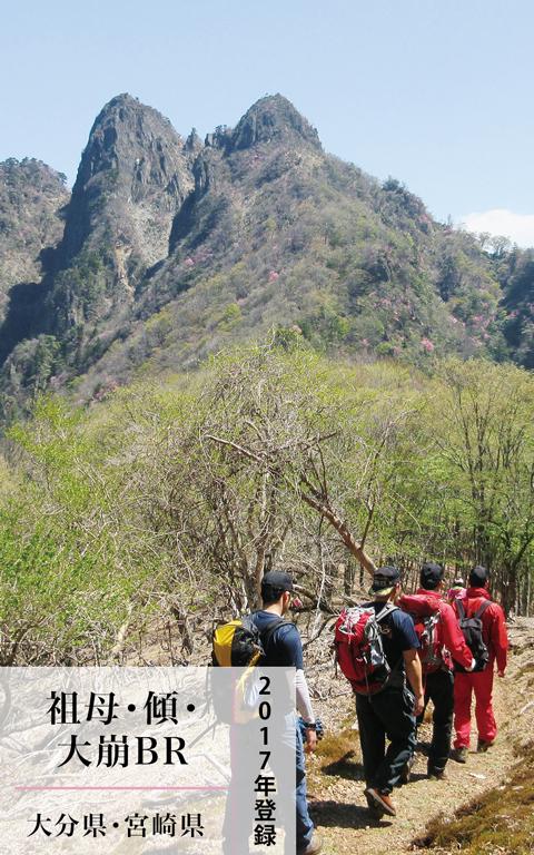 傾山と登山者の画像