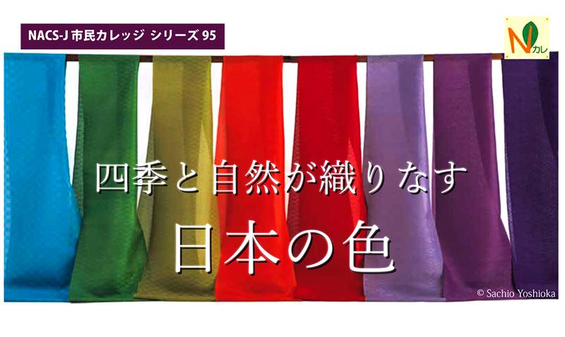 Nカレ95四季と自然が織りなす日本の色
