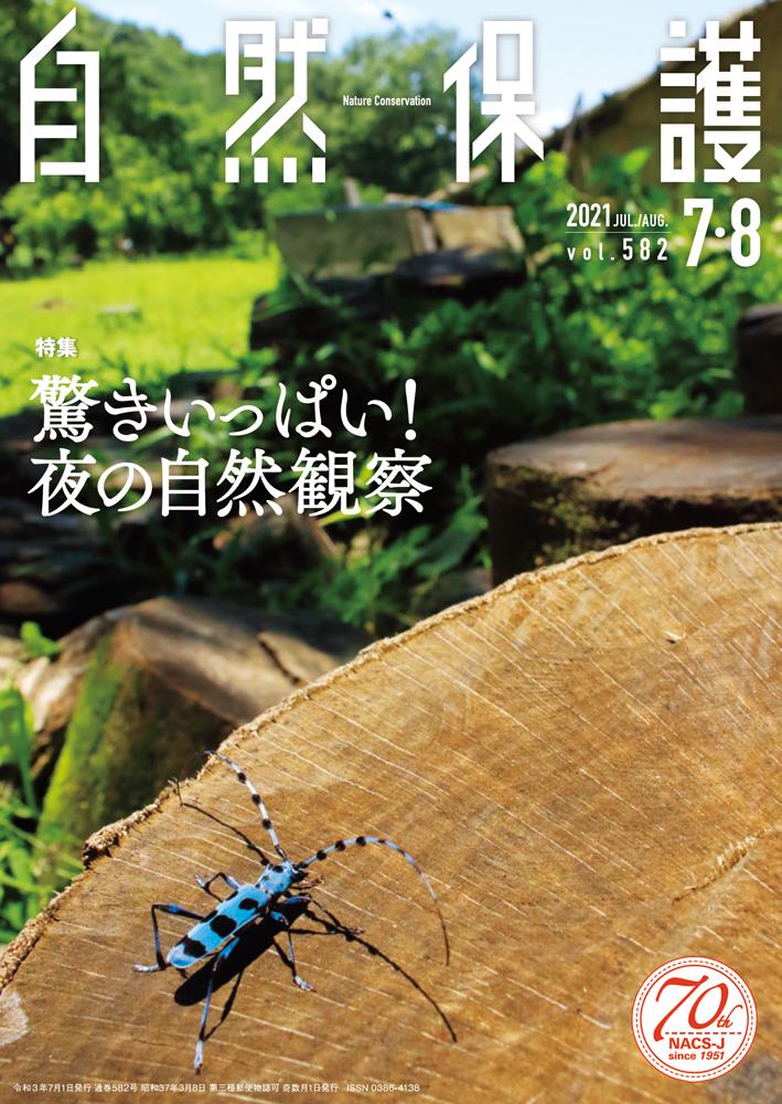 自然保護No582表紙の画像