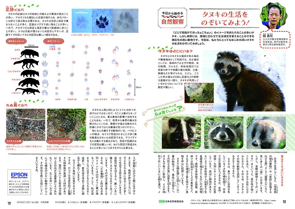 No583今日からはじめる自然観察ページの画像