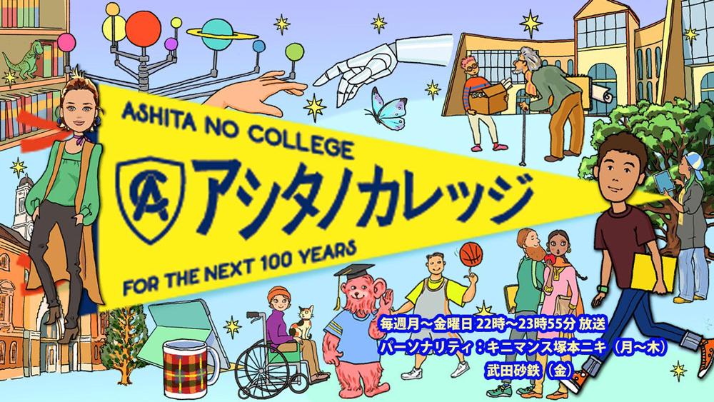 TBSラジオ番組アシタノカレッジ